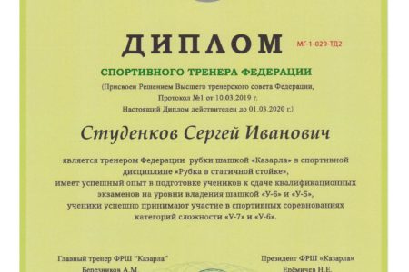 Диплом Тренера Сергей