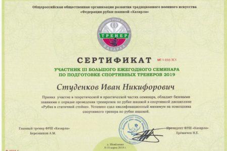 Сертификат тренерский Иван Никифорович