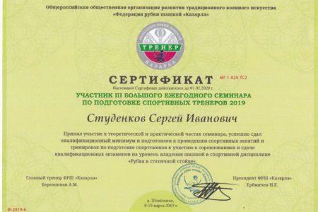 Тренерский Сертификат Сергея