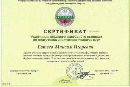 Sertifikat-trenerskij-Evteev-Maxim