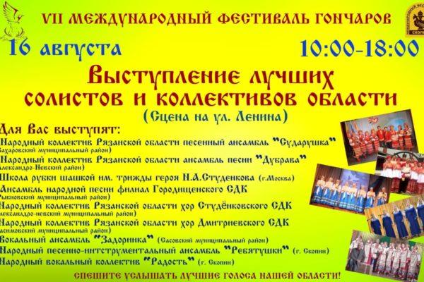 Участие в VII Международном фестиваль гончаров